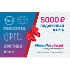 5001 Подарочная Карта 5000 рублей