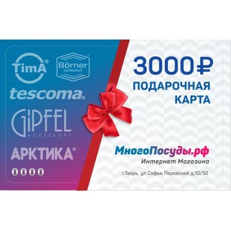 3001 Подарочная Карта 3000 рублей