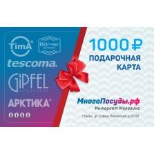 1001 Подарочная Карта 1000 рублей